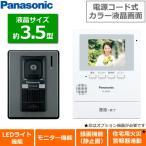 ★Panasonic VL-SE30KL-W カラーテレビドアホン インターホン 電源コード式 録画機能搭載 増設モニター対応 LEDライト VL-SE30KL