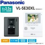 Panasonic テレビドアホン VL-SE30XL ドアホン インターホン 電源直結式 録画機能搭載 増設モニター対応 LEDライト モニター機能 VLSE30XL-W