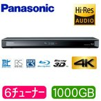 Panasonic DMR-BRG1030 ブルーレイレコーダー ブルーレイディーガ 1TB HDD 6チューナー搭載 3D対応 DVD BD レコーダー DMRBRG1030 2TB