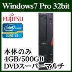 【あすつく】富士通 FMVD1305CP Windows 7 Core i3 4GB  500GB HDD  DVDスーパーマルチドライブ 本体のみ デスクトップパソコン キーボード マウス