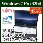 今だけポイント2倍 あすつく ノートPC 富士通 FMVA10034P LIFEBOOK A574/MX Windows 7  Celeron 標準2GB 500GB DVD 15.6 オフィス office付き