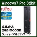 【あすつく】富士通 FMVD13067P ESPRIMO D552/KX 7P32 Windows 7 PRO Core i3 2GB メモリ 500GB デスクトップパソコン キーボード マウス
