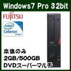 【今だけポイント3倍!】【あすつく】富士通 FMVD1306FP ESPRIMO D552/KX デスクトップパソコン Windows 7 Celeron 2GBメモリ 500GB  DVD 本体のみ