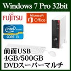 あすつく PCデスク デスクトップパソコン 富士通 FMVD21054P ESPRIMO D586/PX Windows 7 Core i3 標準4GB 500GB HDD  DVD LAN office  MS Office Personal 2016