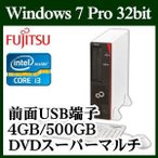 富士通/信頼の日本製!/Win 7/Core i3/4GBメモリ/HDD 500GB/DVDスーパーマルチ/キーボード&マウス付き!D556/PX FMVD22035P デスクトップパソコン本体