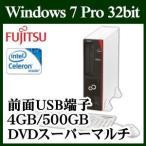 富士通/信頼の日本製!/Win 7/Celeron/4GBメモリ/HDD 500GB/DVDスーパーマルチ/キーボード&マウス付き!D556/PX FMVD2203EP デスクトップパソコン本体