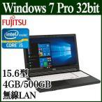 ノートパソコン ノートPC 本体 富士通 Win 7 15.6型 第6世代 Core i5 4GB 500GB 無線LAN Bluetooth4.0 DVD LIFEBOOK FMVA16028P A576/PX