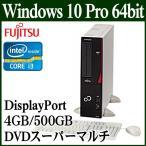 富士通 デスクトップパソコン ESPRIMO D587/RX FMVD3001AP Win 10 Pro 64bit 第7世代 Core i3 4GB  500GB DVD 本体のみ キーボード マウス