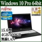 富士通 ノートパソコン ノートPC 本体 LIFEBOOK Win 10 15.6型 第6世代 Core i3 4GB 500GB 無線LAN メモリ最大32GB A576/PX FMVA2004JP