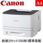 【あすつく】【新品】CANON Satera LBP6340 LBP-6340 モノクロ レーザープリンター 自動両面 ネットワーク A4プリンター SATERA サテラ