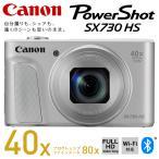 Canon キャノン デジカメ PowerShot SX730 HS SL Bluetooth Wi-Fi対応 高倍率ズーム 小型 コンパクトデジタルカメラ パワーショット 本体 シルバー