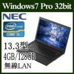 【あすつく】NEC ノートパソコン VersaPro PC-VK17TGSDZJYJAJZZU Windows7 Pro 32bit Core i5 4GB 128GB ドライブ無 無線LAN USB3.0 13.3型液晶