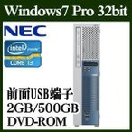 【あすつく】NEC PC-MJ36LEZCC82MNXS8Z Mate ME Windows 7 Core i3 標準2GB  500GB DVD-ROM 本体のみ デスクトップパソコン