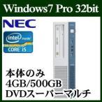 【あすつく】NEC PC-MK33MBZD882NN4SUZ Windows7 Corei5 4GB 500GB DVDスーパーマルチドライブ 本体のみ デスクトップパソコン キーボード マウス