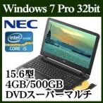 ノートパソコン ノートPC NEC VersaPro Win 7 第5世代 Core i5 4GBメモリ 500GBストレージ 有線LAN 信頼の日本製 節電モデル PC-VJ22TFWD9ZTNWDZZY