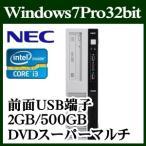 【あすつく】【新品】NEC タイプML デスクトップパソコン Windows7 Pro Core i3 2GB 500GB DVD Officeなし Win10  デスクPC PC-MK37LLZD1FSN