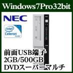 【あすつく】NEC PC-MK28ELZD1FSN Win7Pro32 Celeron 2GB 500GB DVD デスクトップパソコン マウス キーボード0211