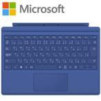 【あすつく】【新品】 Microsoft QC7-00072 Surface Pro 4 タイプ カバー ブルー タブレット 日本語キーボード