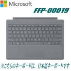 タブレットPC Microsoft Surface Pro Signature タイプ カバー FFP-00019 プラチナ タイプ カバー タブレット 日本語キーボード