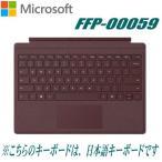 タブレットPC Microsoft Surface Pro Signature タイプ カバー FFP-00059 バーガンディ タイプ カバー タブレット 日本語キーボード
