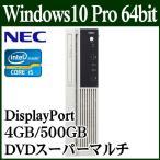 NEC デスクトップパソコン デスクトップPC Win 10 Pro 64bit Core i5 4GB 500GB DVD 高速有線LAN キーボード マウス Mate タイプML PC-MJ27