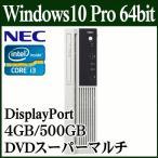 【信頼の日本ブランド】 NEC Mate タイプML デスクトップパソコン 新品 本体 Windows10 Pro 64bit Core i3 4GB 500GB キーボード マウス PC-MJ37LLZGS82UN1SUZ