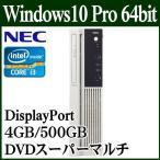 NEC Mate タイプML Windows10 pro 64bit Core i3 4GB 500GB DVD 有線LAN キーボード マウス PC-MK37LLZGCBSU デスクトップパソコン 新品 本体