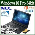 ショッピングOffice 【Office付き 無線LAN内蔵】 NEC ノートパソコン 新品 本体 Windows10 Pro 64bit 15.6型 Celeron 4GB 500GB DVD タイプVF PC-VRE16FB6R4R1 ビジネス SOHO