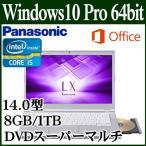Panasonic ノートパソコン ノートPC 本体 Microsoft Office H & B 14型 Core i5 8GB 1TG DVD パナソニック レッツノート Let'snote LX6 CF-LX6PDAQR