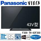 パナソニック 43V型 液晶テレビ Panasonic VIERA TH-43F300 43インチ アクトビラ IPS LEDパネル 2チューナー 外付けHDD録画 オフタイマー
