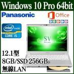 ショッピングOffice 【Office付き SSD搭載 LTE対応】 Panasonic ノートパソコン 新品 本体 CF-SV7LFGQR レッツノート Let's note Windows10 Pro 64bit 12.1型 Core i5 8GB SSD 256GB