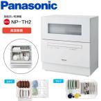 食器洗い乾燥機 Panasonic NP-TH2-W 食器洗い機/食器乾燥器 ホワイト パナソニック エコナビ 5人用 食器点数40点 食器洗い機 食器乾燥機 高温除菌