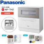 食器洗い乾燥機 パナソニック Panasonic NP-TH2-N 食器洗い機 食器乾燥器 シャンパンゴールド エコナビ 5人用 食器点数40点 食器洗い機 食器乾燥機 高温除菌