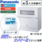 Panasonic パナソニック 食器洗い乾燥機 NP-TZ100-W ホワイト ナノイーX搭載 エコナビ 5人用 食器点数40点 手洗いよりも節水 約1/6の水..