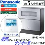 Panasonic パナソニック 食器洗い乾燥機 NP-TZ100-S シルバー ナノイーX搭載 エコナビ 5人用 食器点数40点 手洗いよりも節水 約1/6の..