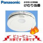 Panasonic パナソニック 住宅用火災警報器 SHK-48455 けむり当番 薄型 煙式 電池式 かんたん取り付け 電池寿命約10年 SHK48455 けむり式