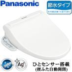 Panasonic 温水洗浄便座 ビューティ トワレ DL-RN40-P
