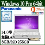 Office搭載 ノートパソコン 新品 Panasonic Let'snote LV8 CF-LV8KDGQR Windows10 Pro 64bit パナソニック レッツノート Core i5 8GB SSD256 Office 2019