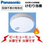 まとめ買いでお値引きします パナソニック 住宅用火災警報器 けむり当番 煙式 電池式 電池寿命約10年 SHKN48455 けむり式 Panasonic 能美防災製OEM