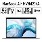 2020年3月発売モデル Apple MacBook Air 13.3型 Touch ID 512GB シルバー MVH42J/A Retinaディスプレイ 13.3型 Core i5 SSD 512GB 8GB