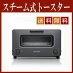 バルミューダ スチーム機能付トースター The Toaster 1300W K01A-KG ブラック BALMUDA