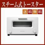バルミューダ スチーム機能付トースター The Toaster 1300W K01A-WS ホワイト BALMUDA