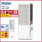 Haier 冷房専用 窓用エアコン JA-16T W