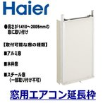 Haier 窓用エアコン延長枠 JA-E16D 取り付け高さ 1410〜2005mm JAE16D