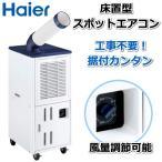 Haier ハイアール JA-SP25V スポットクーラー スポットクーラー 冷房 床置型 炎天下 熱中症対策 JASP25V JA-SP25V-W