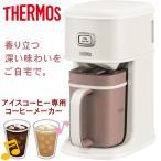 THERMOS サーモス アイスコーヒーメーカー ECI-660-VWH 0.66L バニラホワイト 香り立つ深い味わいをご自宅で カンタンお手軽 ECI-660