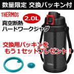 真空断熱ハードワークジャグ 2.0L FHS-2000WK
