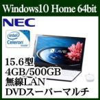 【今だけポイント2倍!】【あすつく】NEC PC-SN16CJSA8-1 Windows10 Celeron A4ノート ブルートゥース ワイヤレスマウス 4GB LAVIE 500GB 15.6型 ホワイト