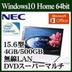 【今だけポイント3倍!】【あすつく】NEC PC-SN16CJSA8-2 Windows 10 Celeron 4GB HDD 500GB DVD 15.6型 Office Home & Business Premium プラス Office 365