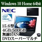 【今だけポイント2倍!】【あすつく】NEC PC-SN16CLSA8-1 Windows10 Celeron A4ノート ブルートゥース ワイヤレスマウス 4GB LAVIE 500GB 15.6型 ブラック